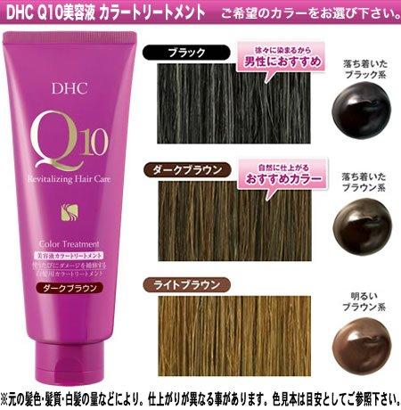 DHC Q10カラートリートメント