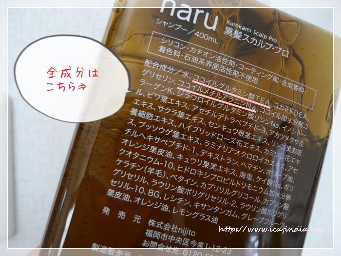 haru黒髪シャンプー全成分